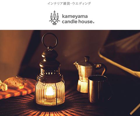 Candle Entertainment - カメヤマ キャンドルハウス