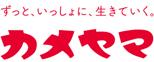 ローソク・キャンドルのカメヤマ株式会社